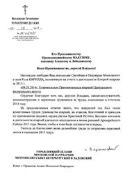 Резолюция Святейшего Патриарха Московского и всея Руси Кирилла о деятельности Елецкой епархии за 2013г.