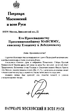 Письмо Святейшего Патриарха Московского и всея Руси Кирилла Его Преосвященству, Преосвященнейшему епископу Максиму