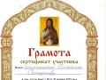trezvenie-2013-sertifikat-01