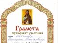 trezvenie-2013-sertifikat-02