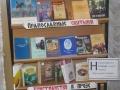 выставка в школьной библиотеке
