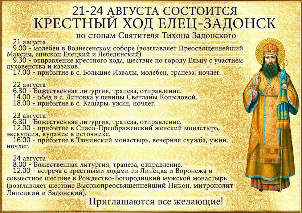 afisha_tihon_krestnyj_xod_990