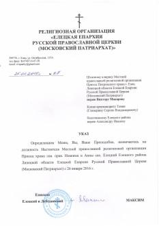 Макаров 1