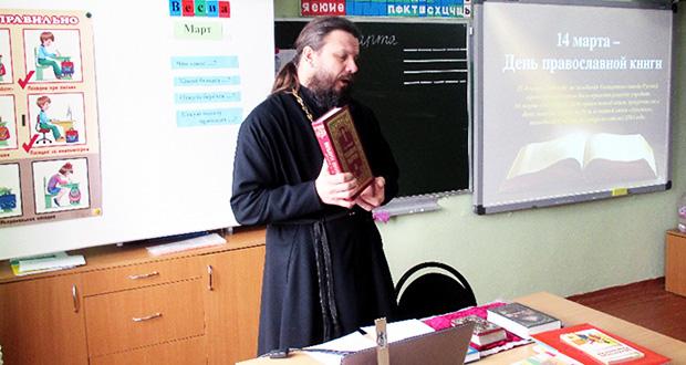 День православной книги в школе села Домачи