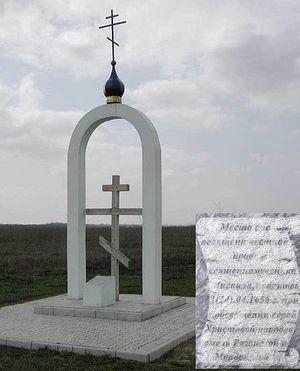 Памятник на месте гибели сщмч. Мисаила.