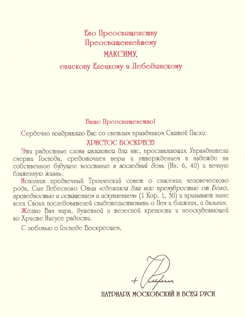 Поздравление с Пасхой Преосвященнейшего епископа Елецкого и Лебедянского Максима Святейшим Патриархом Московским и всея Руси Кириллом