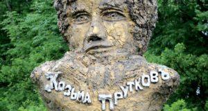 Козьма-Прутковские чтения в Павловке