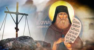 В Елецкую епархию прибудут мощи преподобного Силуана Афонского