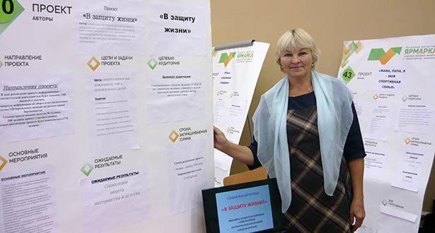 ЦЗМ «Колыбель» принял участие в Ярмарке социально значимых проектов