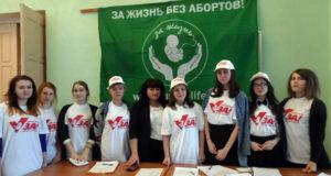 В Лебедяни прошла конференция «Мы против абортов»