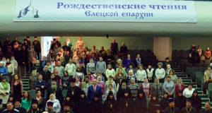 Состоялось пленарное заседание Рождественских образовательных чтений Елецкой епархии