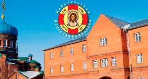 Поздравление с днём рождения епископа Максима от преподавателей Барнаульской духовной семинарии