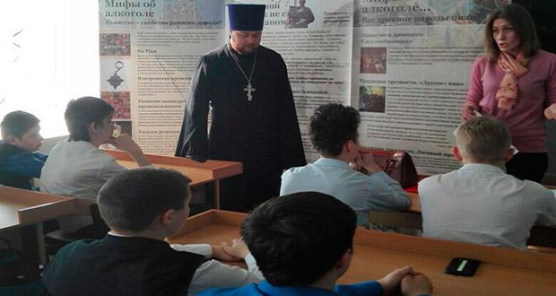 Беседа священника со школьниками о вреде курения и употребления алкоголя