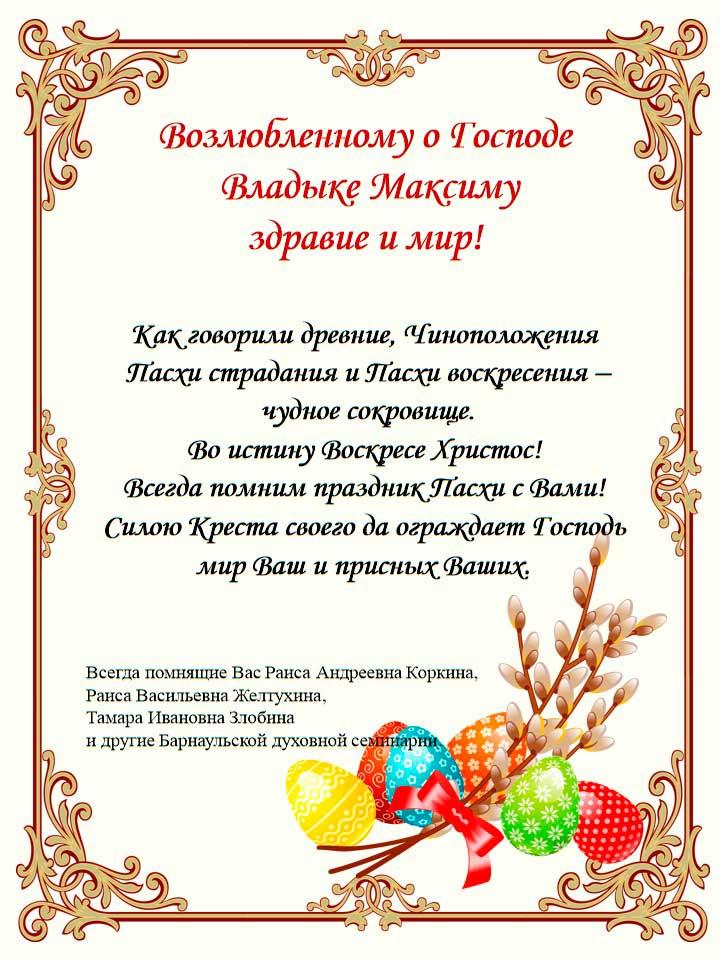 Поздравление епископа Максима с Пасхой преподавателями Барнаульской духовной семинарии