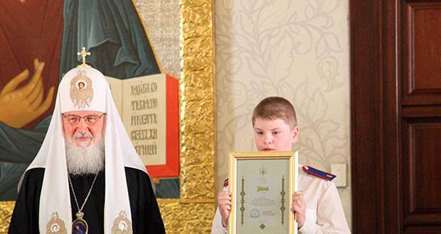 Святейший Патриарх Кирилл наградил лауреатов Международного детско-юношеского литературного конкурса имени Ивана Шмелева «Лето Господне»