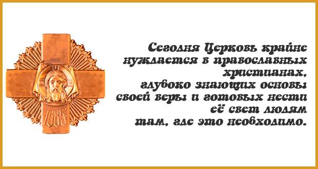 Сегодня Церковь крайне нуждается в православных христианах, глубоко знающих основы своей веры и готовых нести её свет людям там, где это необходимо