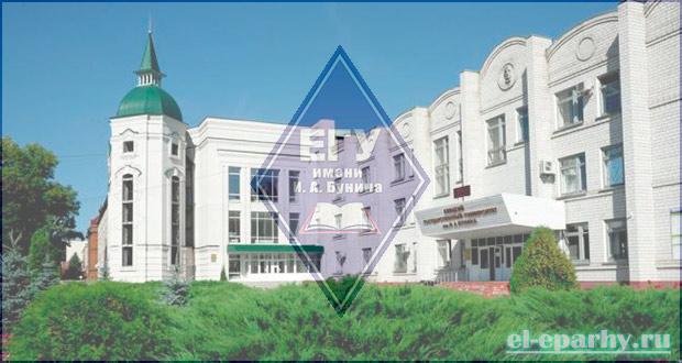 Елецкий государственный университет им. И. А. Бунина