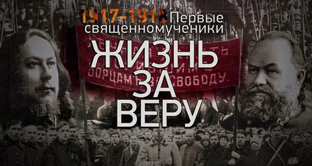 """""""Жизнь за Веру. 1917-1918"""""""