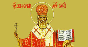 20 ноября - память священномученика Сергия, архиепископа Елецкого