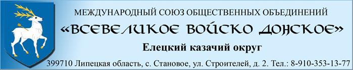 МСОО «Всевеликое Войско Донское»