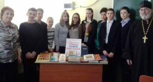 «Мудрость и благодать православной книги» - литературный час для учащихся 7 «Б» класса СОШ № 4 г. Чаплыгина