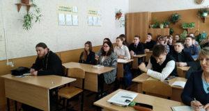 Мероприятие «Православная книга – путь к познанию Божьего мира» в гимназии №1 г. Лебедяни