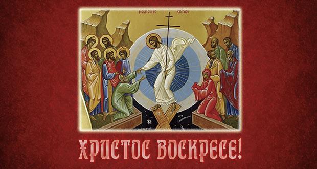 Пасхальное послание Преосвященнейшего Максима, епископа Елецкого и Лебедянского