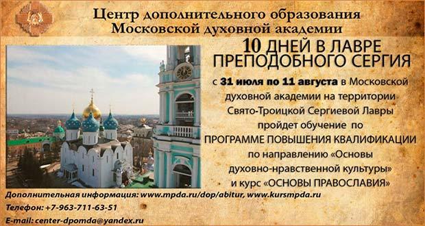 Центр дополнительного образования Московской духовной академии проводит обучение по программе повышения квалификации для педагогов и специалистов с высшим и средним профессиональным образованием