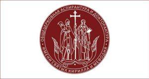 Информация по образовательным программам Общецерковной аспирантуры и докторантуры в 2018 году