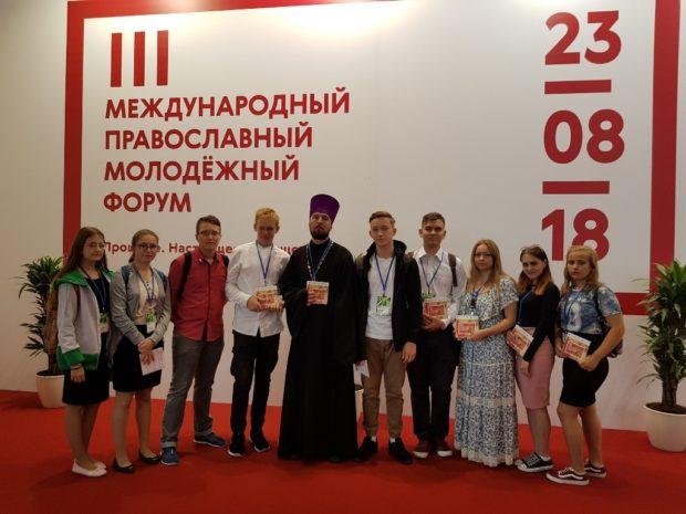 В Москве состоялся III Международный православный молодежный форум