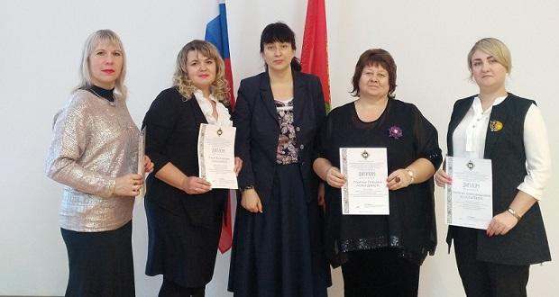 Победители регионального этапа Всероссийского конкурса в области педагогики, воспитания и работы с детьми школьного возраста и молодёжью
