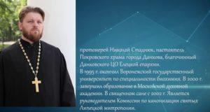 Благовещенская акция «Начало Жизни» прошла в Покровском храме г. Данкова