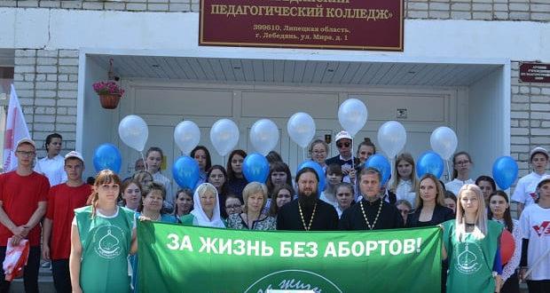 Акция «Начало жизни» в Лебедянском педагогическом колледже