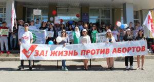 Акция «Начало жизни» в аграрном колледже Чаплыгина