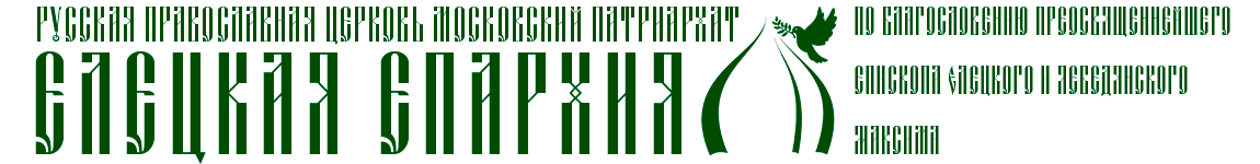 Елецкая епархия