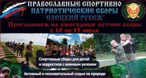 ЕЛЕЦКИЙ РУБЕЖ - 2019