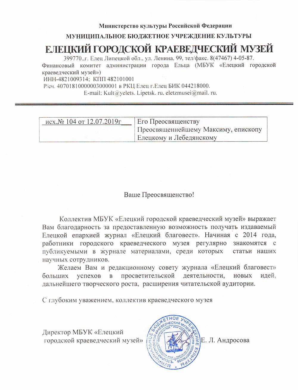 Благодарность епископу Максиму от коллектива МБУК «Елецкий городской краеведческий музей»