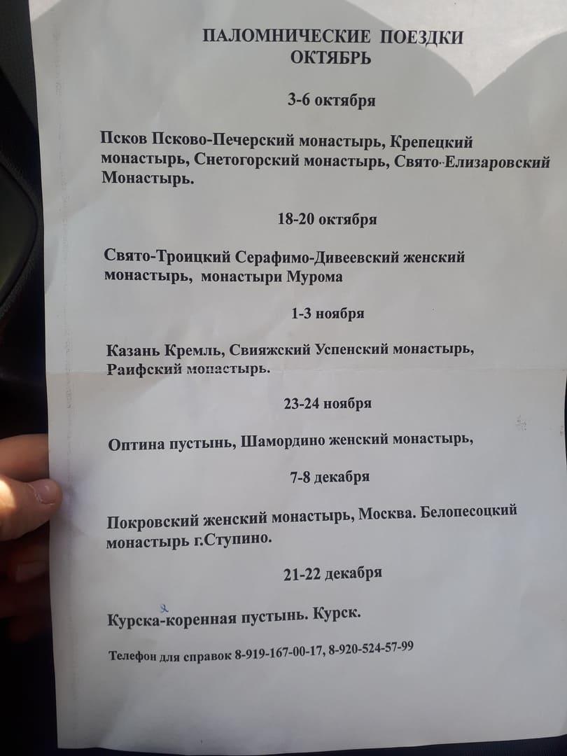 ПОЕЗДКИ ПО СВЯТЫМ МЕСТАМ - октябрь