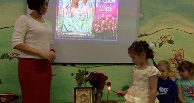 Празднование Казанской иконе Божией Матери в детском саду «Светлячок» г. Чаплыгина