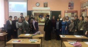 Восемнадцатые педагогические Рождественские чтения в Ельце