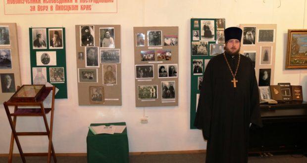 В Чаплыгинском краеведческом музее открылась фотовыставка «Новомученики, исповедники и пострадавшие за Веру в Липецком крае»