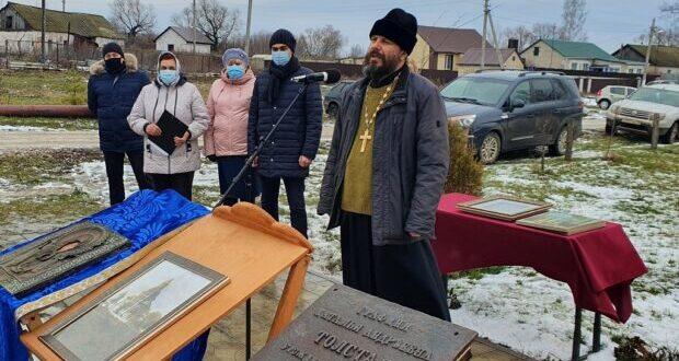 В Лев-Толстовском районе открыли памятную табличку семьи Толстых