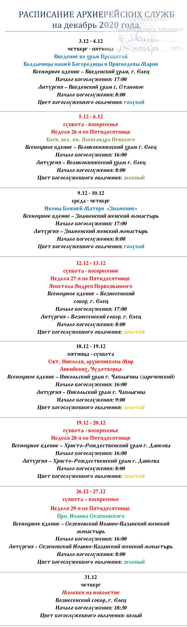 РАСПИСАНИЕ АРХИЕРЕЙСКИХ СЛУЖБ на декабрь 2020 года.