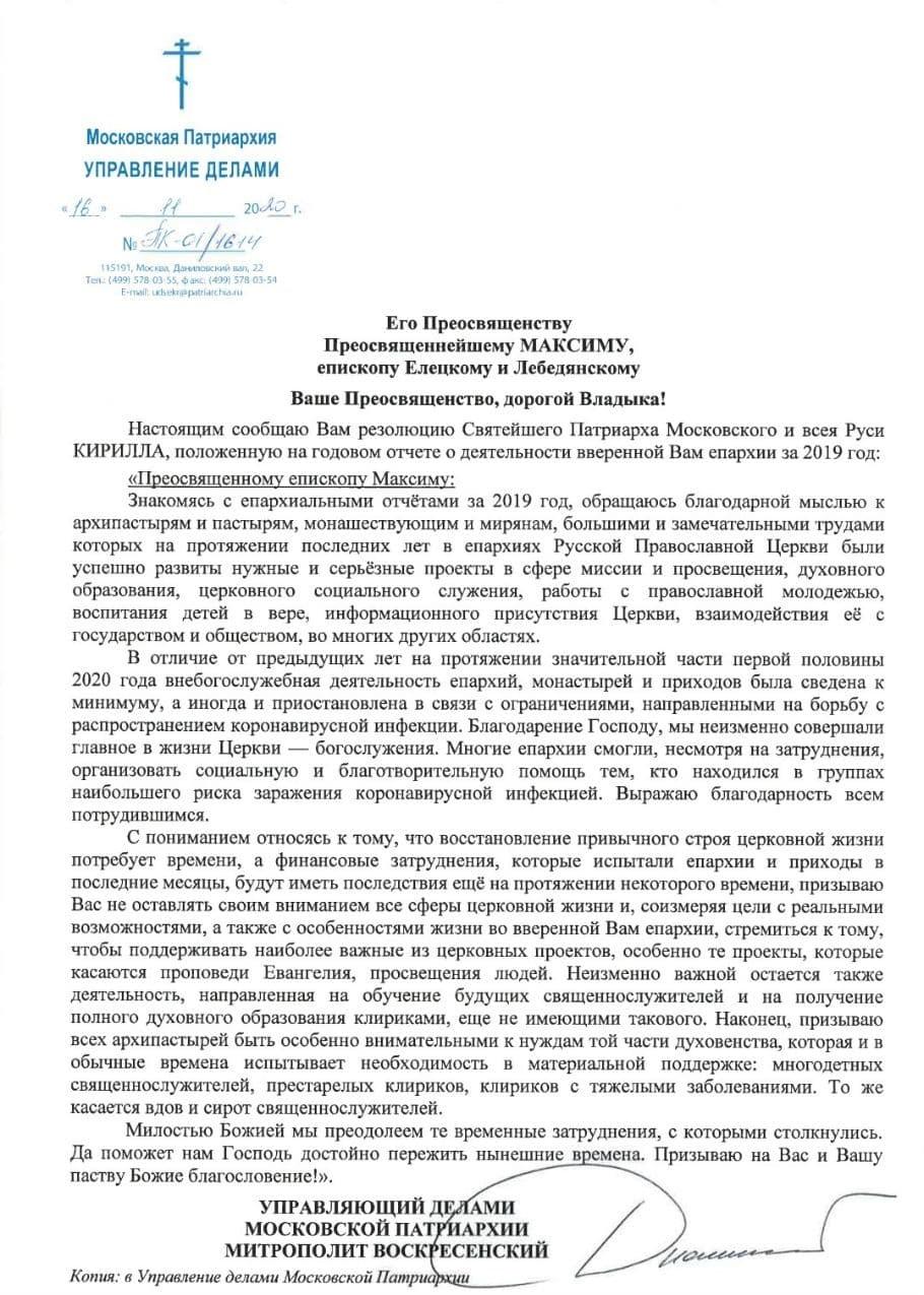 Резолюция Святейшего Патриарха Кирилла на годовом отчете о деятельности Елецкой епархии за 2019 год