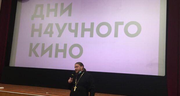 Дни научного кино в Лебедяни