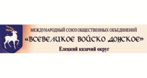 Поздравление епископа Максима c 60-летием елецкими казаками