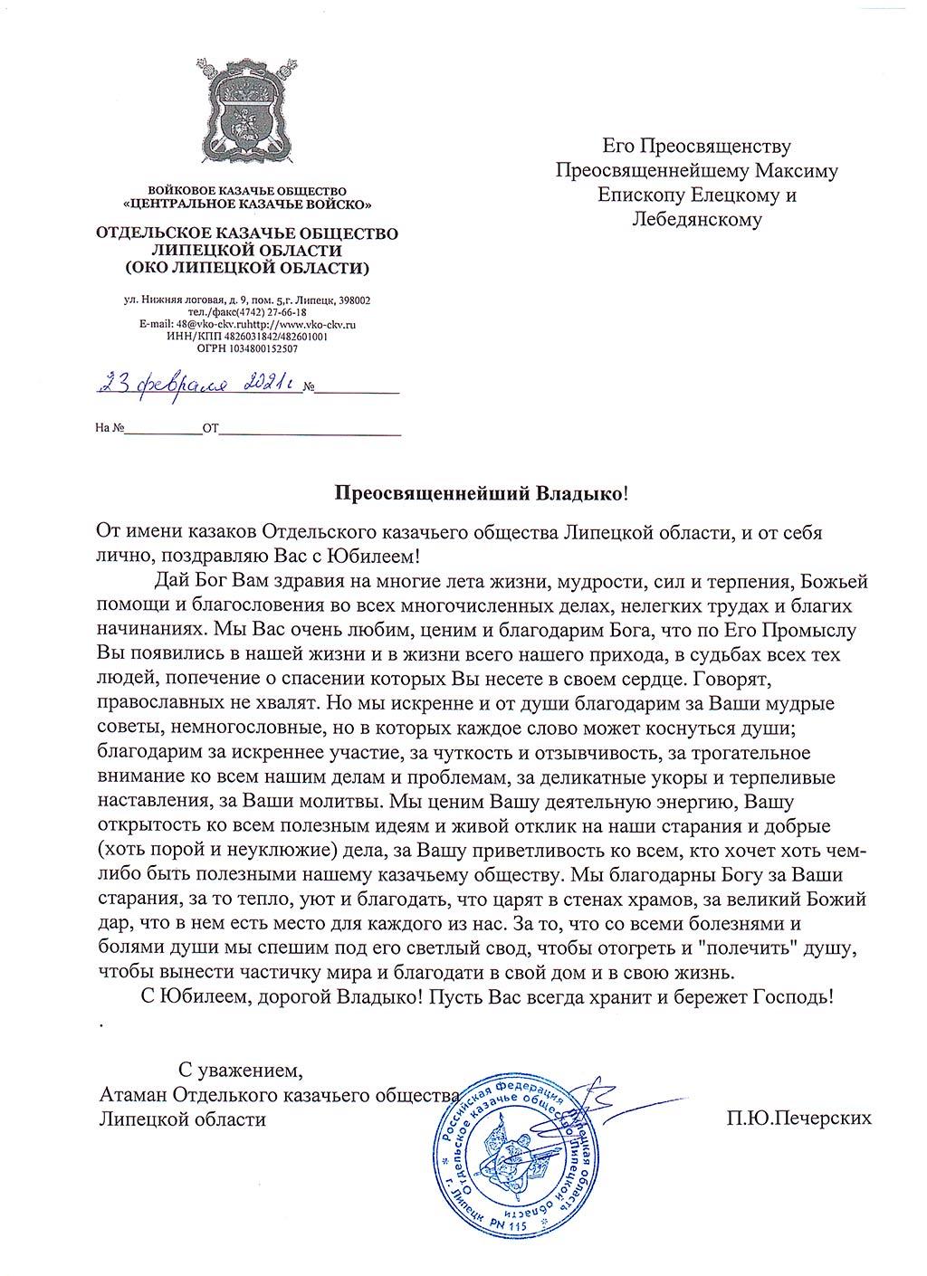 Поздравление епископа Максима c 60-летием казаками