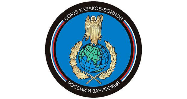 Союз Казаков-Воинов России и Зарубежья поздравляет Владыку