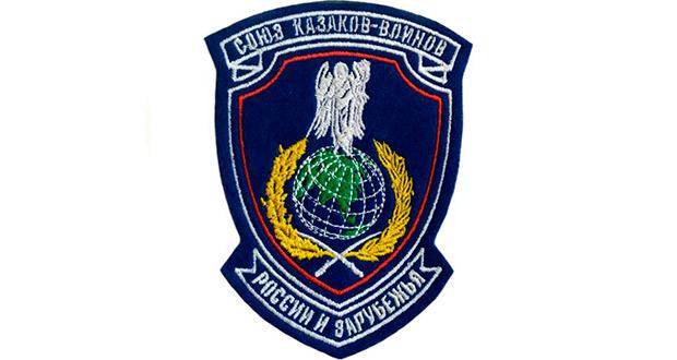 Поздравление владыки Максима казаками Регионального отделения СКВРиЗ в Липецкой области