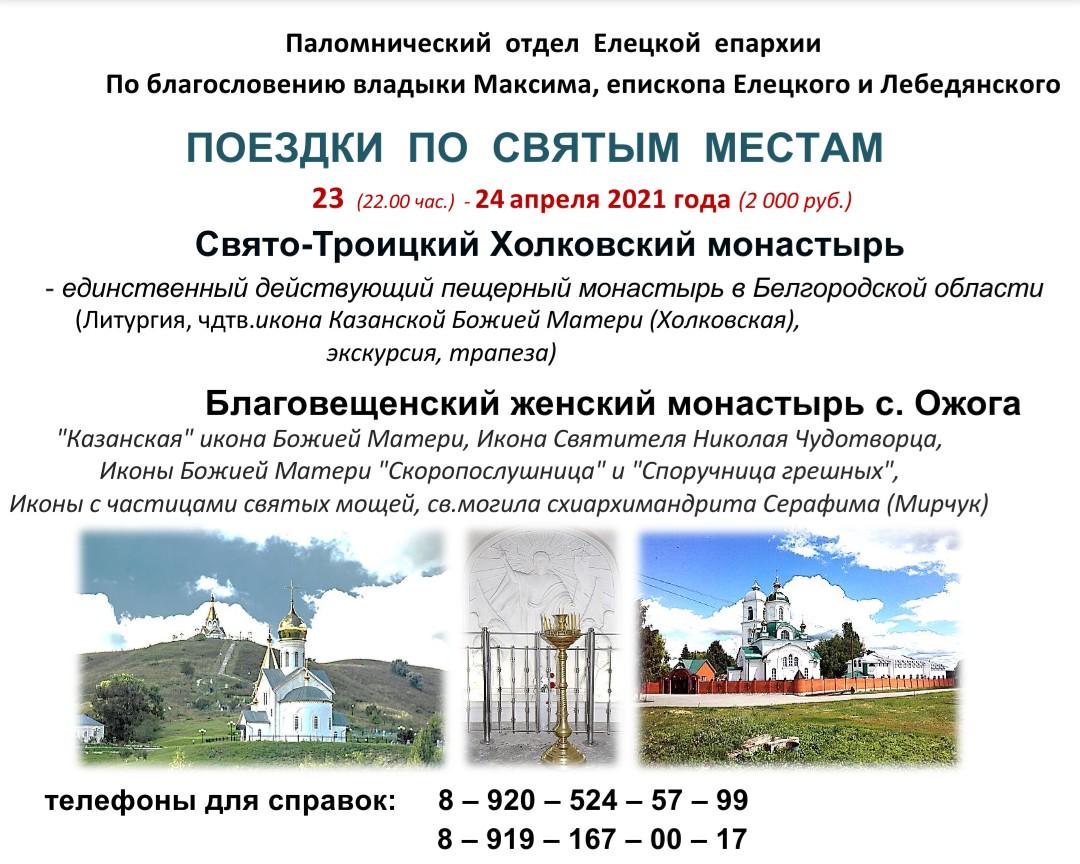 Паломничество на апрель 2021